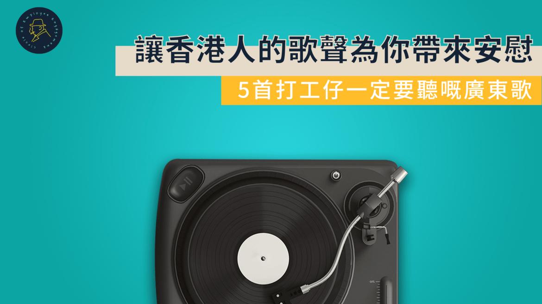打工仔必睇/聽系列:5首打工仔一定要聽嘅廣東歌