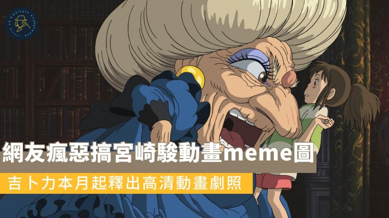 吉卜力釋出多套宮崎駿動畫劇照 網友紛紛惡搞meme圖