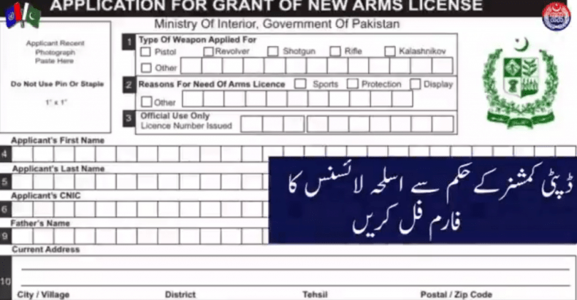 Fill the Arms License Form