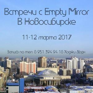 Empty_Mirror в Новосибирске 10-12 марта 2017 @ Екатеринбург | Свердловская область | Россия