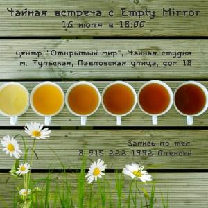 """Чаепитие - беседа с Empty_Mirror 16.07.2017 @ центр """"Открытый мир"""""""