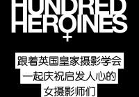 Cover - 百名女英雄:跟着英国皇家摄影学会一起庆祝启发人心的女摄影师们