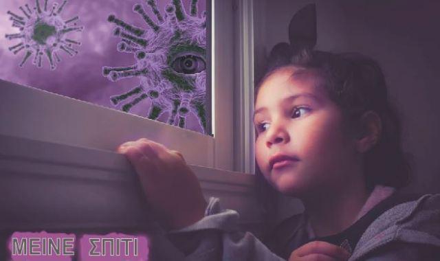 «Χύτρα που βράζει» τα παιδιά στην καραντίνα - Οι συστάσεις των ειδικών στους γονείς