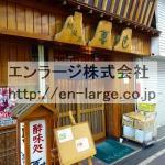 建物内営業中店舗 寿司屋(周辺)