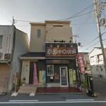 高柳栄町店舗・1F約17.45坪・現状、中華料理屋さんです♪ J161-038B4-028