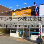 建物内営業中店舗 コインランドリー(周辺)