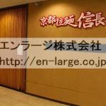 CONOBA香里ヶ丘・113約15.31坪・以前は、ラーメン屋さんが営業しておりました♪ J166-030G6-001-N