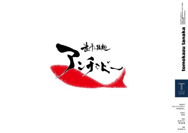 180318_アンチョビーロゴ_レイアウト04_ol