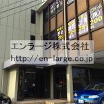 石津元町店舗事務所・1F約16.55坪・トイレ・ミニキッチン有☆ J161-038C2-006