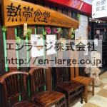 フロア内営業中店舗 食堂(周辺)