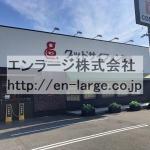 長尾峠町店舗戸建・約50.63坪・居抜き☆★ 国道1号線沿いに面しております☆ J166-024F2-018