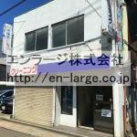 ♡三矢町店舗戸建・約60.93坪・以前は、クリーニング屋さんが営業♪ J166-030F2-024