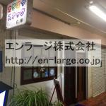 建物内営業中店舗 カラオケスナック(周辺)