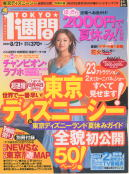 2001 東京一週間(第二回)