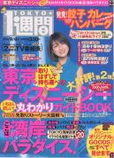 2001 東京一週間(第三回)