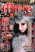 『MITANA vol.1』出版社:メディアボーイ