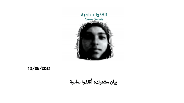 """Photo of """"Save Samia"""": A new cry for help against forced disappearance in Libya"""