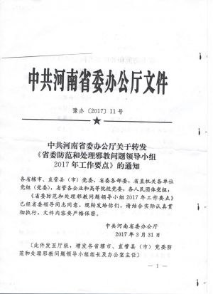 """Notice on Forwarding the """"Key Work Points of the Provincial Leading Group for Prevention and Handling of Cult Issues in 2017"""" (Original File)"""