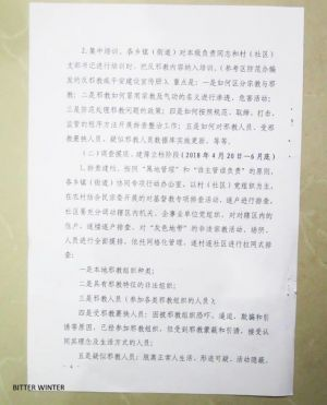 """Notice Regarding The """"Launch Of Investigation And Repression Program For The Problem Of Xie Jiao"""" (2)"""