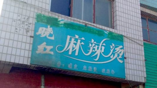 """The Word """"halal"""" And Uyghur Words Were Wiped Off A Signboard"""