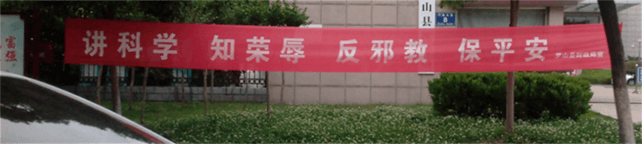 Banners against religious freedom are hung up in streets and outside all work units. (Photo 1)
