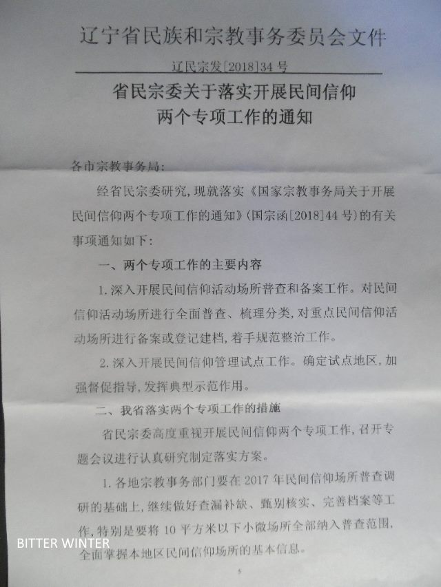 Secret Document Reveals Plans for Crackdown on Religion in Liaoning