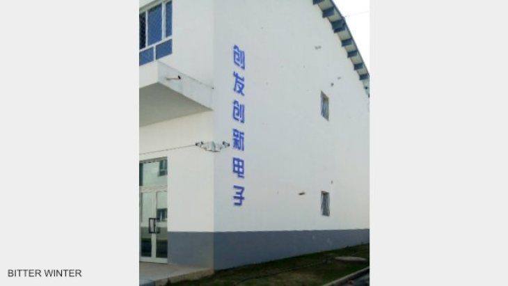 """Chuangfa Innovative Electronics"" is written on the wall of one of the factories."