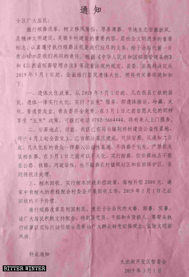 A notice regarding the cremation of the dead since May 1, issued by Taibohu development zone of Jiujiang city.