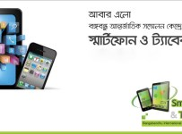 smartphone and tab expo 2014 dhaka
