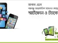 smartphone and tab expo 2014 dhaka
