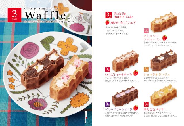 R.L Waffle Cake
