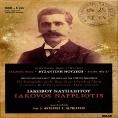 Bizans Kilise Müziği 1 – Iakovos Nafpliotis