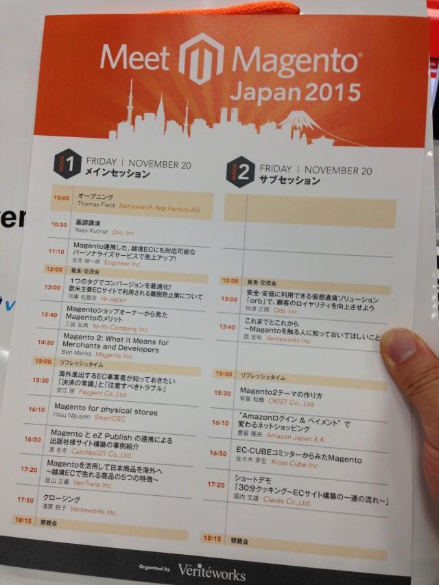 Meet Magento Japan 2015 Program
