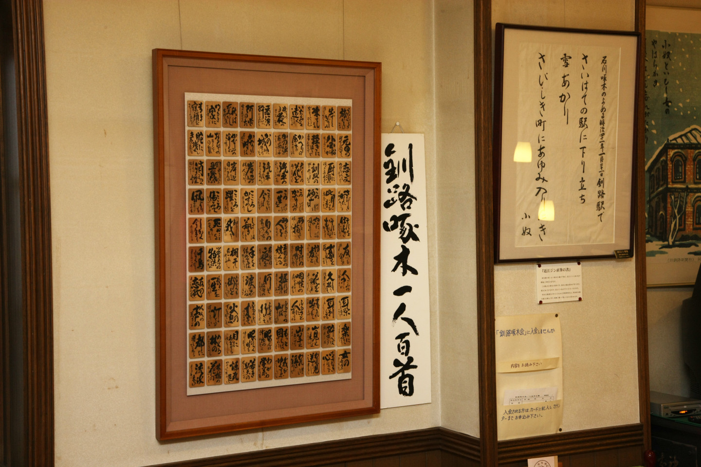 Takuboku composes poetry about Kushiro while working at a local newspaper