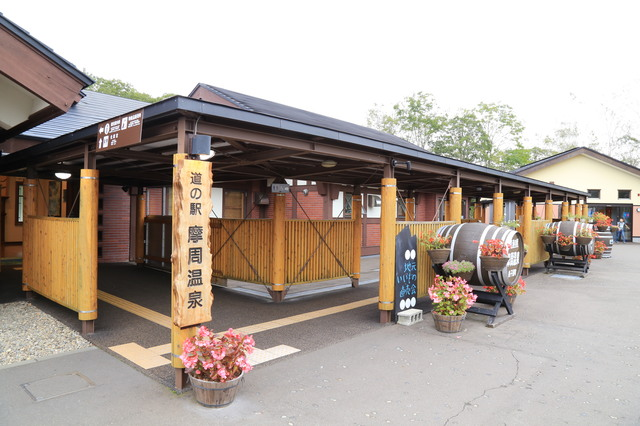 Roadside Station Mashu Onsen