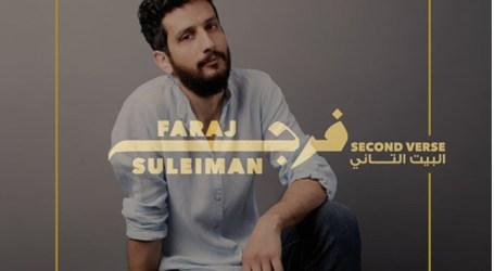 Palestinian Artist Wins Bronze Award in Carthage Music Days
