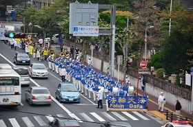 日本法轮功学员在千叶市举行洪法和反迫害游行。