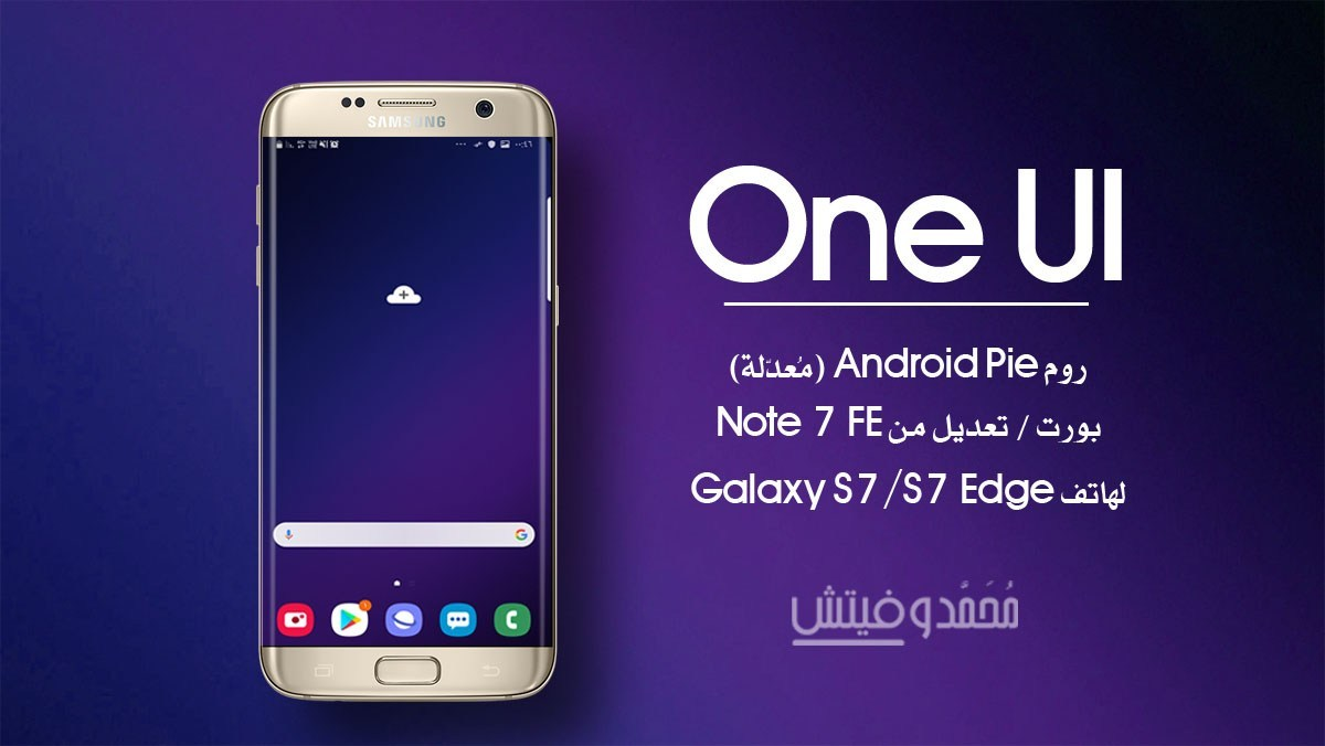 Install One UI-based Android 9 0 Pie on Galaxy S7/S7 Edge