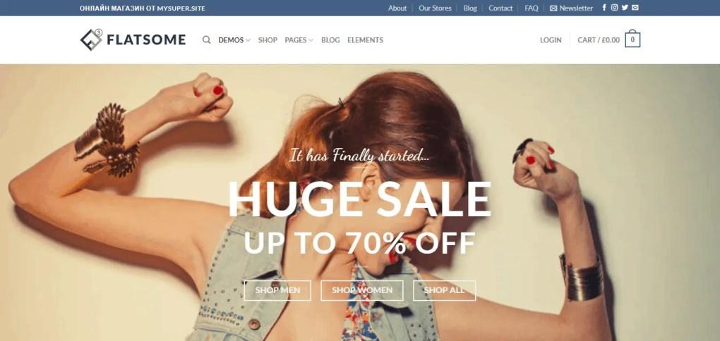 готов онлайн магазин
