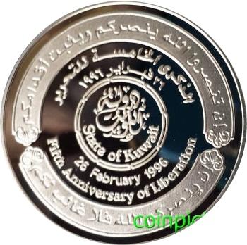 5 Dinars Jaber Iii Liberation Day 5th Anniversary Kuwait