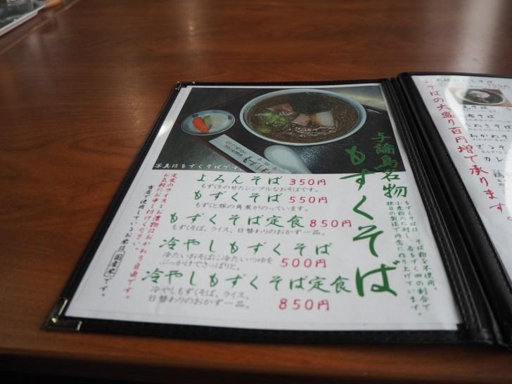 """Aoi Sangosho"" a part of the menu"