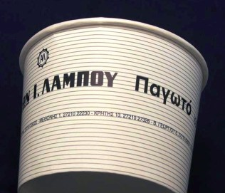 "Cardboard ice cream cups for pastry ""Lambou"""