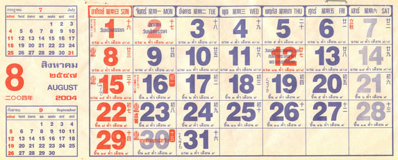 thai_lunar_calendar