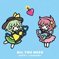 All You Need album cover