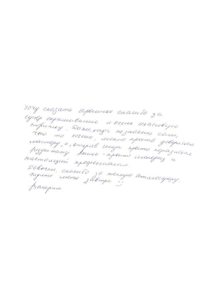 Otzyv-V.Bulavinoj