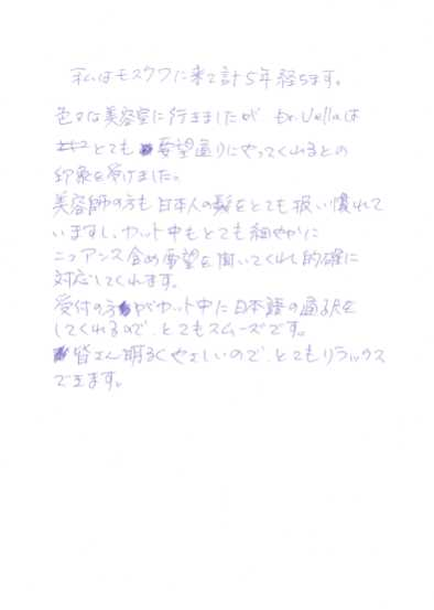 Otzyv.-Kokatsu-san