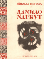 Danylo Narbut. Essay on the life and work of the artist