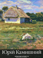 Yuriy Kamyshny. Painting. Exhibition catalogue