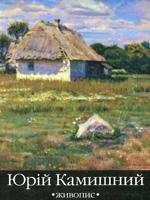 Yuriy Kamyshny. Painting. Exhibition catalogue