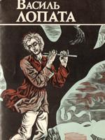 Engravings of Vasyl Lopata